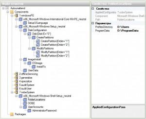 Изменяем путь к папке профилей и ProgramData