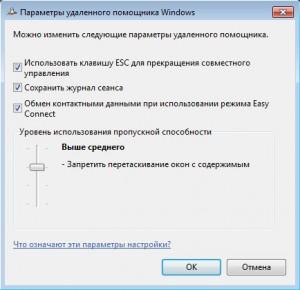 Настройки (Windows 7)