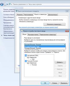 Изменение раскладки клавиатуры при входе в Windows (1)