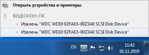 """""""Безопасное"""" извлечение жестких дисков"""
