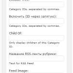 Настройки виджета My Category Order