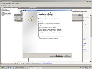 Активация сервера лицензий (6)