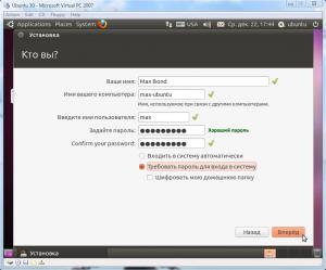 Установка Ubuntu 10 на Virtual PC (11)