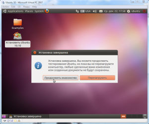 Установка Ubuntu 10 на Virtual PC (12)