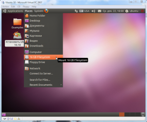 Установка Ubuntu 10 на Virtual PC (13)