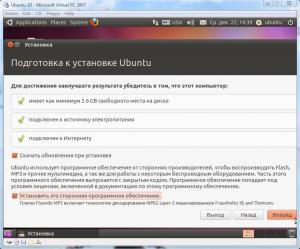 Установка Ubuntu 10 на Virtual PC (6)