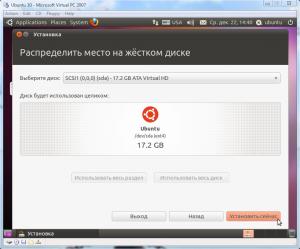 Установка Ubuntu 10 на Virtual PC (8)