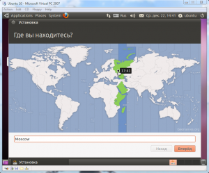 Установка Ubuntu 10 на Virtual PC (9)