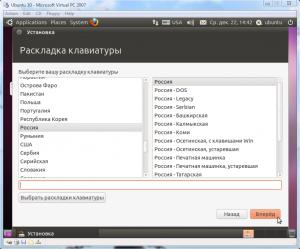 Установка Ubuntu 10 на Virtual PC (10)