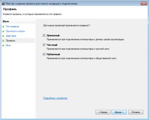 Открытие порта в брандмауэре Windows (5)