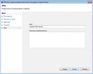 Открытие порта в брандмауэре Windows (6)