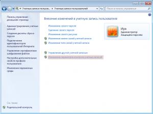 Отключение UAC в Windows 7 (1)