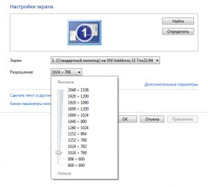 Разрешение экрана виртуальной машины