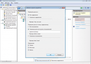 Настройка WebDAV на IIS (5)