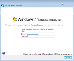 Настройка Windows (2)