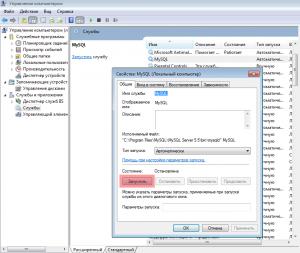 Запуск службы MySQL