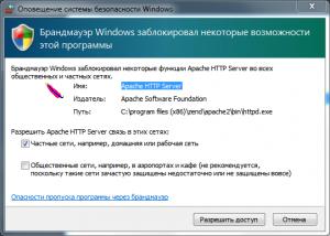 Открытие порта в брандмауэре Windows (8)