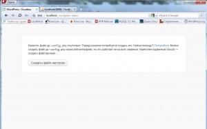 Установка WordPress (2). Создание конфигурационного файла