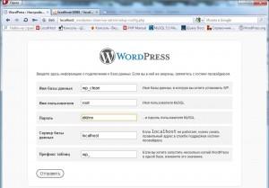 Установка WordPress (4). Создание конфигурационного файла