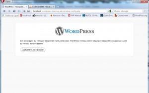 Установка WordPress (5)