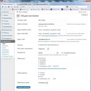 Установка WordPress (9). Базовые настройки