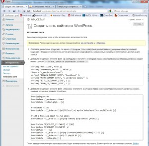 Установка WordPress Site Network (2)
