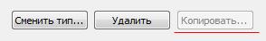 """Кнопка """"Копировать..."""" отключена"""