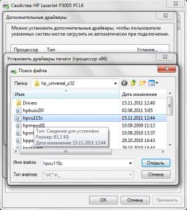 Выбираем inf-файл драйвера
