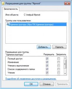 Настройка прав пользователя IUSR (1)