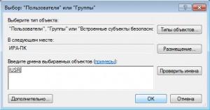 Настройка прав пользователя IUSR (2)
