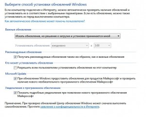 Настройки Центра обновления Windows
